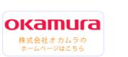 オカムラ(株式会社岡村製作所)のホームページへリンクします。